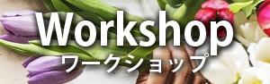 Bijou Fleur 創る喜びWorkshop