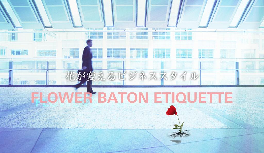 FLOWER BATON ETIQUETTE 一輪の花がビジネスを変えることもある