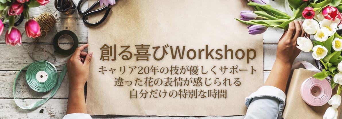 Bijou Fleur 創る喜び Workshop
