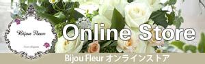 Bijou Fleurオンラインストア