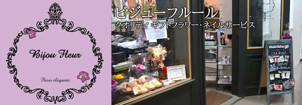 Bijou Fleur フラワーアレンジメントの販売・ワークショップ、ネイルサロン
