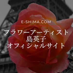 フラワーアーティスト 島英子 オフィシャルサイト